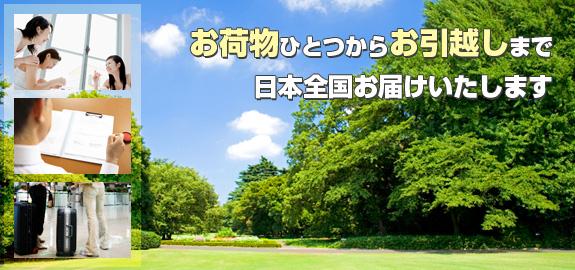 大田区 目黒区 引越し 赤帽ロケット運送 TOP