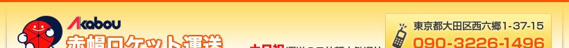 大田区 目黒区 引越し 単身引越し 赤帽ロケット運送